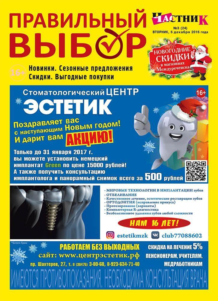 Бесплатное объявление газета частник междуреченск куплю мёд 2012 объявления
