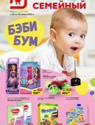Семейный гипермаркет «Магнит»