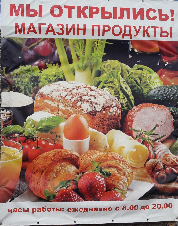 картинки реклам на продуктовых магазинах старших курсах