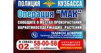 В Кузбассе стартовал третий этап операции «Мак-2021»