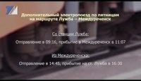 Запустили дополнительный электропоезд «Лужба - Междуреченск»