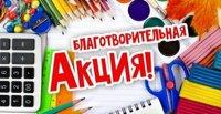 Администрация Кузбасса поможет родителям собрать детей в школу