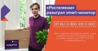 «Ростелеком» разыграл smart-монитор среди абонентов Междуреченска