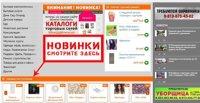 А вы знали, как посмотреть новинки на сайте от магазинов Междуреченска?