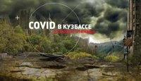 «COVID: остаться в живых»