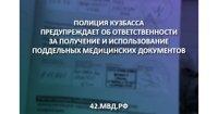 В Кузбассе возбуждено уголовное дело за подделку сертификата о вакцинации