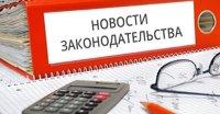 Что изменится с 1 августа в России