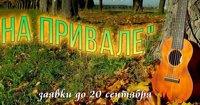 Фестиваль бардовской песни «На привале»