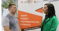 В Кузбассе действует программа по наставничеству для начинающих предпринимателей