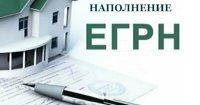 Реализация проекта «Наполнение ЕГРН необходимыми сведениями» в Кузбассе