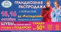 Распродажа шуб в Междуреченске