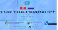 Делегация Кузбасской ТПП приняла участие в Кыргызско-российском женском бизнес-форуме