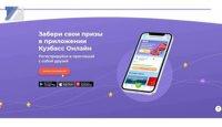 Приглашайте друзей в «Кузбасс-онлайн» и выигрывайте подарки