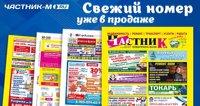 Жизнь Междуреченска на страницах одной газеты. Номер уже на сайте!