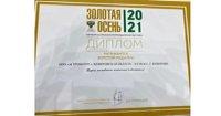 Кузбасская компания награждена золотой медалью московской выставки
