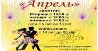 Ансамбль бального танца «Апрель» объявляет дополнительный набор