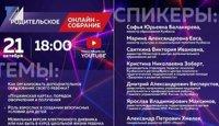 21 октября состоится Всекузбасское родительское онлайн-собрание